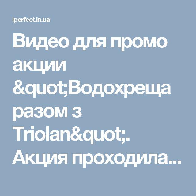 """Видео для промо акции """"Водохреща разом з Triolan"""".    Акция проходила на журавлевском водохранилище 20.01.17."""