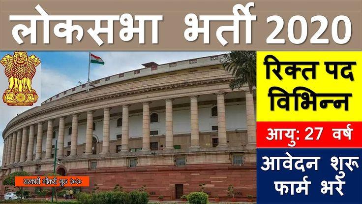 Lok Sabha Recruitment 2020 | Translator Vacancies | Free ...
