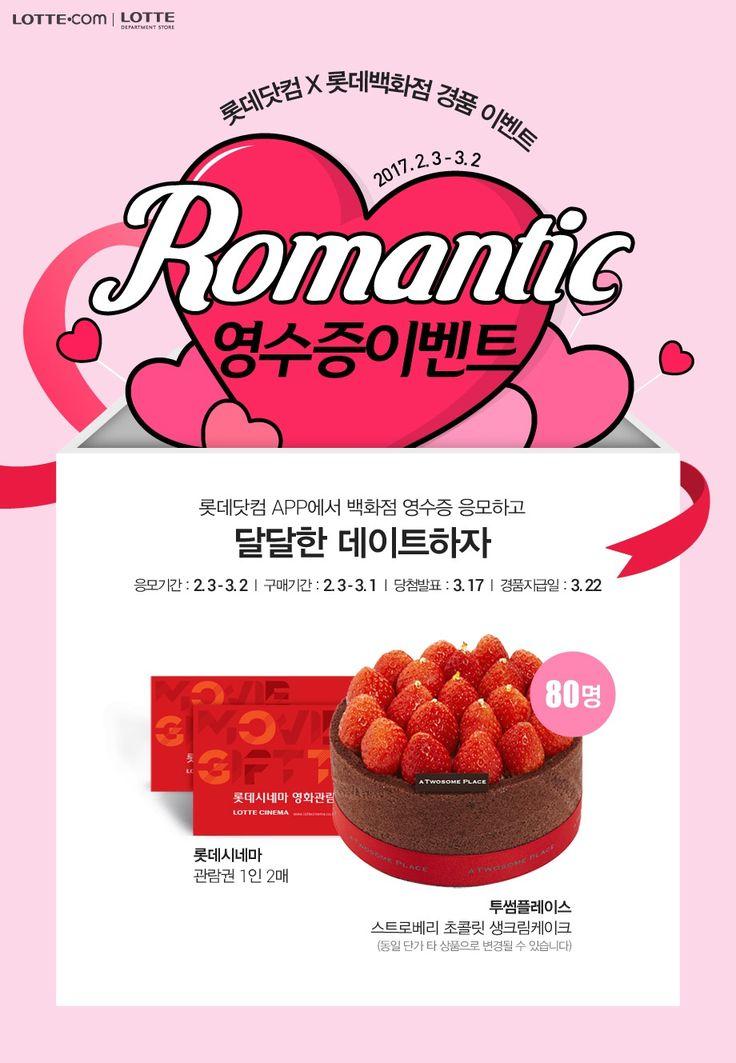 #2017년2월2주차 #롯데닷컴 #로맨틱영수증이벤트