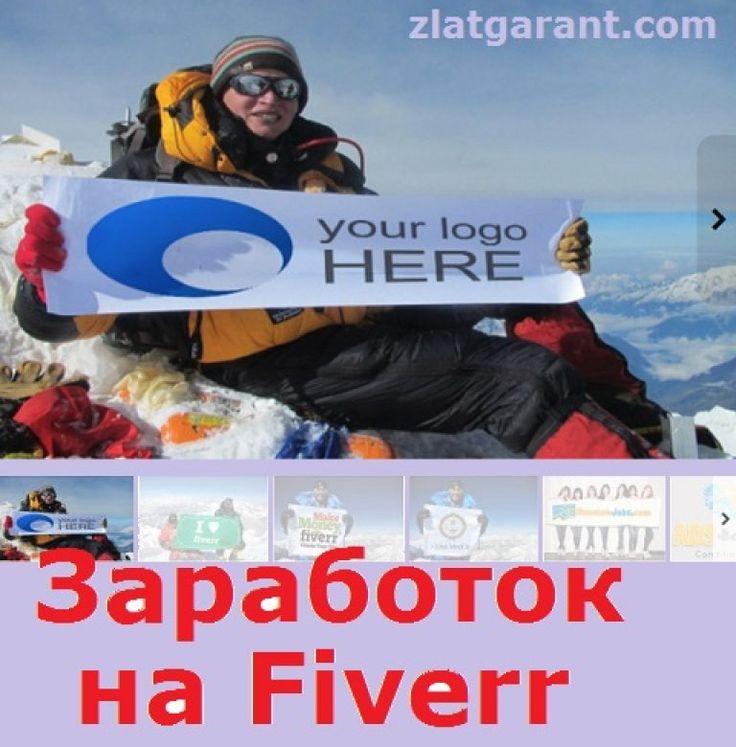 как заработать на Fiverr