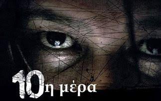 Σκέψεις: Με τη «10η Μέρα» η Ελλάδα στο Φεστιβάλ της Ε.Ε. γι...