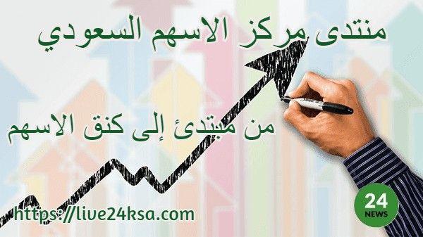 منتدى مركز الاسهم السعودي للمتداولين من مبتدئ إلى كنق الاسهم Trading