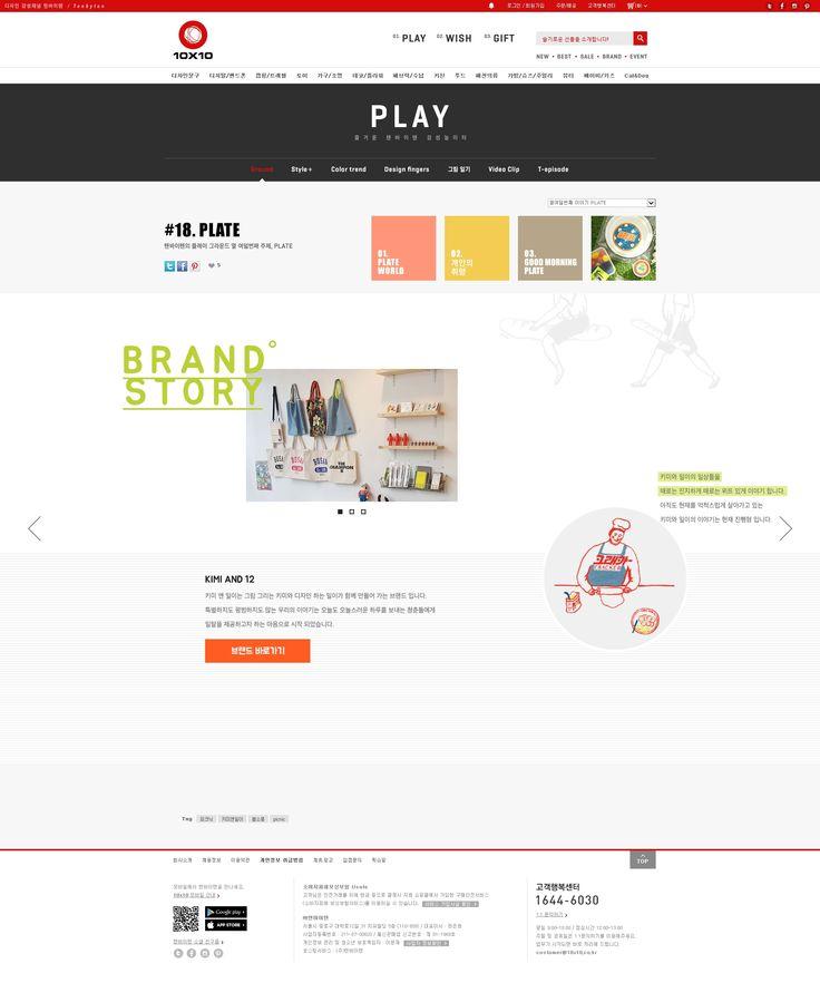 30 best 01Web u003e 텐바이텐 images on Pinterest Design web - lpo template