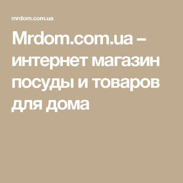 Mrdom.com.ua – интернет магазин посуды и товаров для дома
