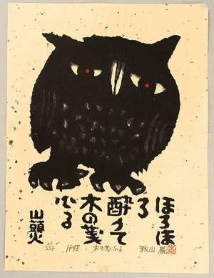 Woodblock: Akiyama Iwao: Santoka - Falling Leaves - Artelino