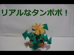 """簡単立体折り紙 タンポポの折り方 作り方【Japanese culture """"origami"""" how to make a dandelion in the paper】 - YouTube"""