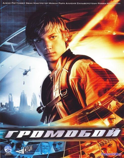 Громобой (2006) - смотреть онлайн в HD бесплатно - FutureVideo