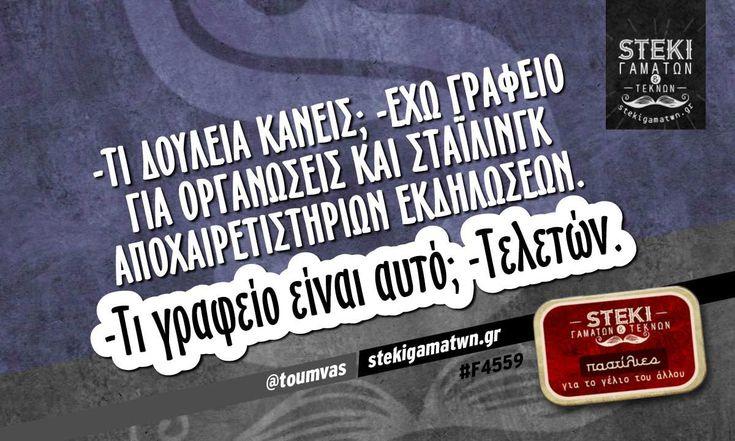 -Τι δουλειά κάνεις; @toumvas - http://stekigamatwn.gr/f4559/