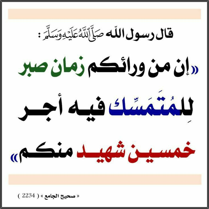 Pin By Semsem Batat On حديث نبوى In 2021 Islamic Quotes Quotes Arabic Quotes