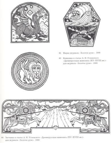 Иллюстрация к журналу Золотое Руно - Иван Билибин
