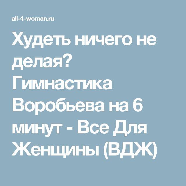 Худеть ничего не делая? Гимнастика Воробьева на 6 минут - Все Для Женщины (ВДЖ)