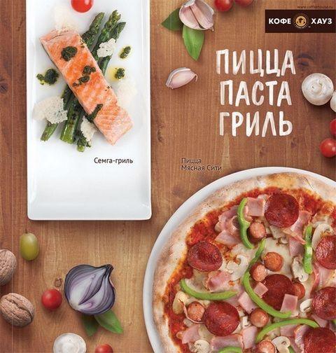 Сытные новинки в меню кухни «Паста Пицца Гриль» и «Паста Гриль» с 20 марта!  Друзья, нам приятно представить вам наш новый дизайн меню кухни и еще больше вкусных и сытных блюд!