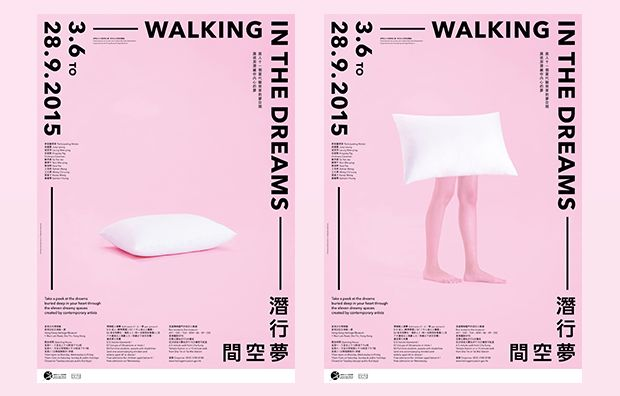 """""""Walking in the Dreams"""" is an art exhibition organized by Hong Kong Heritage Museum. Dreams have countless ties and complex connection between the soul and body, the conscious and subconscious, imagination and reality. They are places to be discovered and…"""