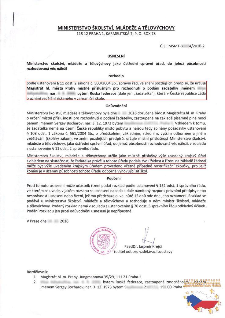 НОСТРИФИКАЦИЯ АТТЕСТАТА В ЧЕХИИ http://golden-praga.ru/nostrifikatsiya-attestata-v-chekhii  Новая тенденция в области нострификации аттестатов в Чехии в 2016 году. Подробная информация на нашем сайте.