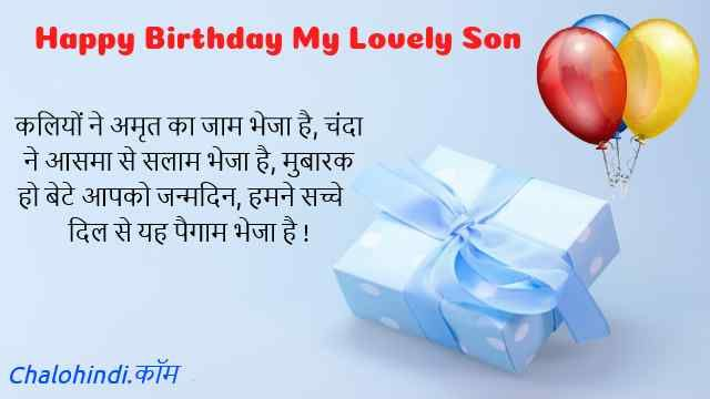 100 Unique Birthday Wishes For Son In Hindi ब ट क