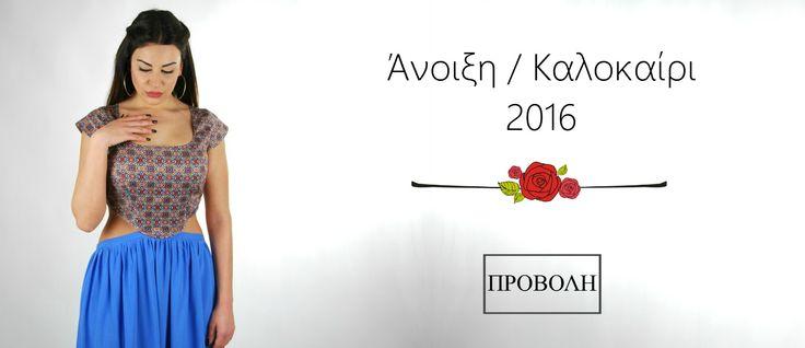 Γυναικεία χειροποίητα ρούχα από την Open Rose.Στο eshop μας μπορείτε να δείτε και να διαλέξετε on line ρούχα με άποψη σε μοναδικά σχέδια για όλες τις ώρες και περιπτώσεις,από καθημερινό ντύσιμο,γραφείου,επίσημα,βραδινά,φορέματα για γάμο και βαφτιση.