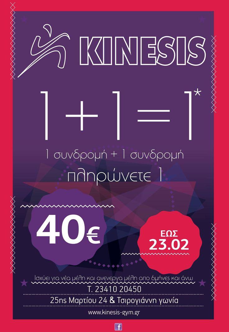 1 + 1 = 1 Μοναδική προσφορά για νέα και ανενεργά μέλη…… Ένα + Ένα = Ένα!!!!  ΜΟΝΟ με 40,0€ μηνιαία συνδρομή γυμναστηρίου δύο ατόμων για ομαδικά προγράμματα και πρόγραμμα fitness στα όργανα. Kinesis - Gym Κιλκίς πληροφορίες στο 2341020450 www.kinesis-gym.gr
