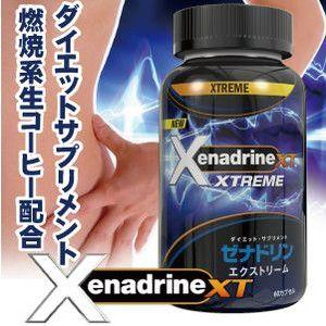 日本発売して10年!燃焼系ダイエットサプリメントの王様!大人気!  #ダイエット #燃焼系 #サプリメント #サプリ #ダイエットサプリメント #フィットネス #くびれ