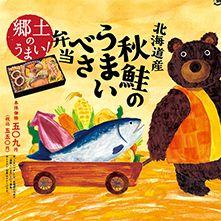 第19弾 北海道産秋鮭のうまいべさ弁当 ふるさとのうまい! を食べよう ローソン
