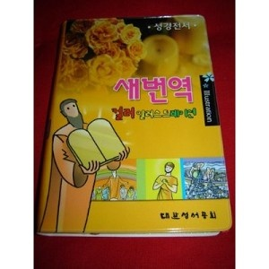 The Holy Bible in Korean / Revised New Korean Standard Version with Color Illustrations / RNC74 4th Printing 2008