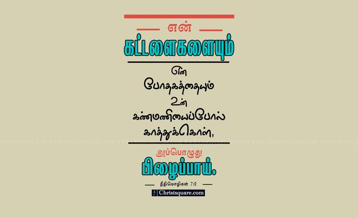 Tamil christian, tamil christian wallpaper, tamil christian wallpaper HD, tamil christian words image, tamil christian verses tamil bible wallpaper