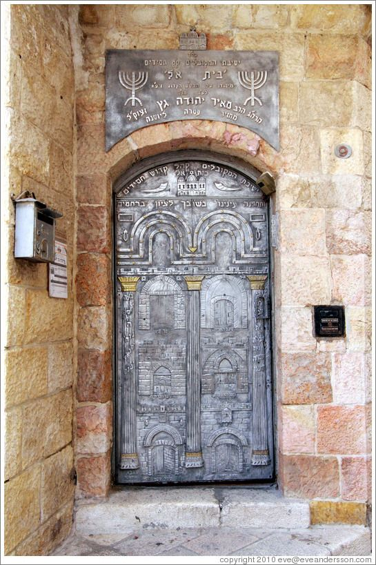 Jerusalem jewish quarter hurva square door
