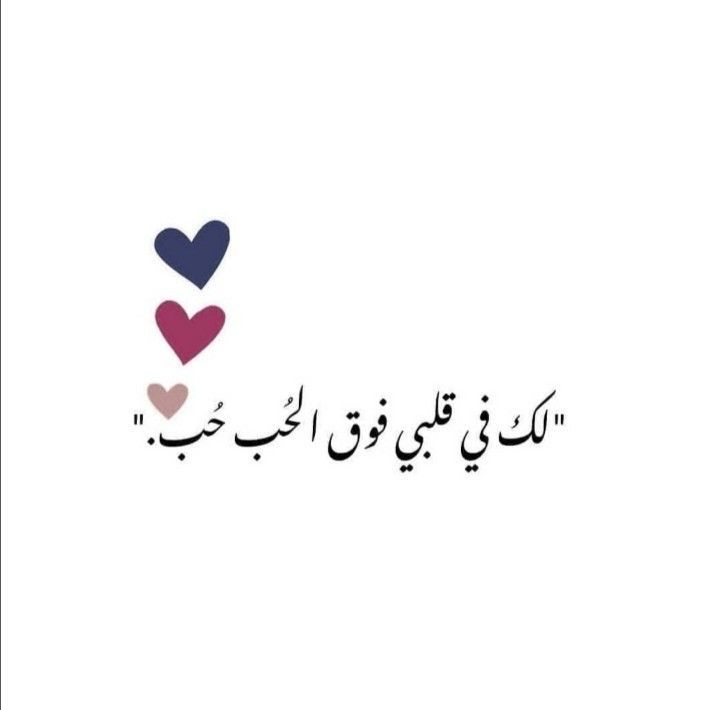 Uploaded By Batoul بتول Find Images And Videos About Text On We Heart It The App To Get Lost In What You Love Love Words Romantic Love Quotes Love Quotes