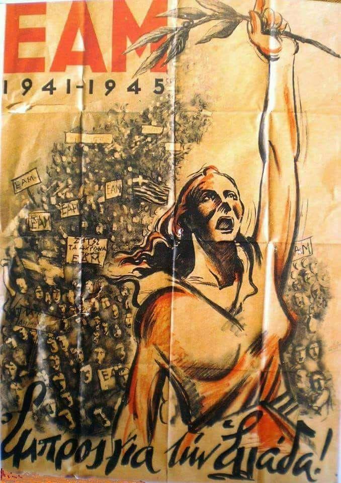 ΕΑΜ φωνή λαού,  που φτάνει ως τ'άστρα τ'ουρανού! 27/9/1941!