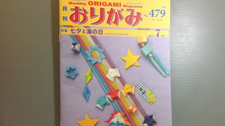NOA Monthly Origami Magazine July 2015 REVIEW!