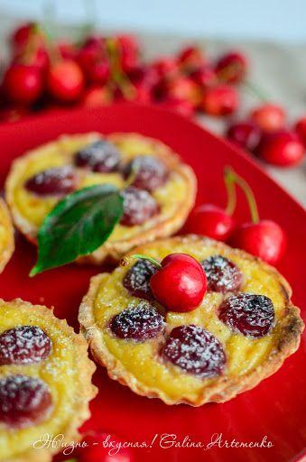 """Когда идея пирога с простой фруктовой начинкой не особенно будоражит фантазию, впустите в игру заварной крем. И если хочется контрастов, берите для основы яркие по вкусу ягоды и фрукты, а вот для """"нежно и мягко"""" попробуйте подружить заварной крем с черешней. Основа для тарталеток…"""