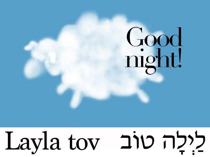 Paul Wilbur  The Hebrew word of the day, LAYLA TOV = GOOD NIGHT = לילה טוב