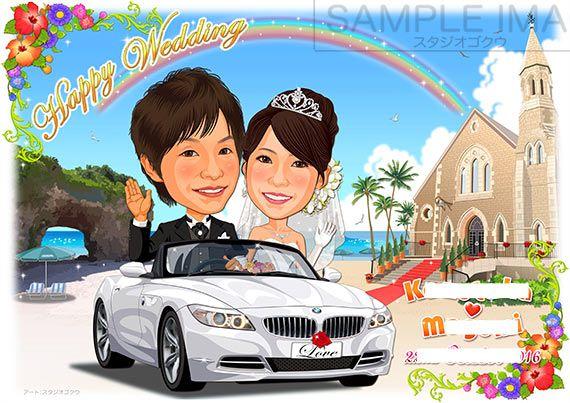 似顔絵ウェルカムボード:沖縄-6-1-横 (南国の海と教会、愛車のBMW Z4 Roadster)