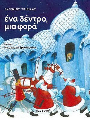 http://paramythitis.blogspot.gr/2013/01/blog-post_2107.html