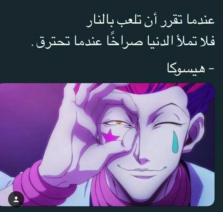 Pin By Dhi Kra On افخم مقولات الانمي Cartoon Quotes Funny Arabic Quotes Life Quotes Pictures