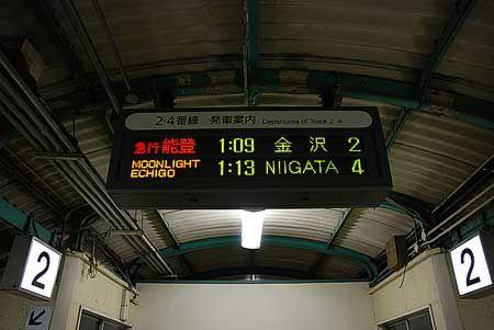 駅に出ている遠くの地名を、眺めている。列車は旅立ち、そして各地からやってくる。[2009/3 JR上越線高崎駅]© 2010 風旅記(M.M.) 風旅記以外への転載はできません...