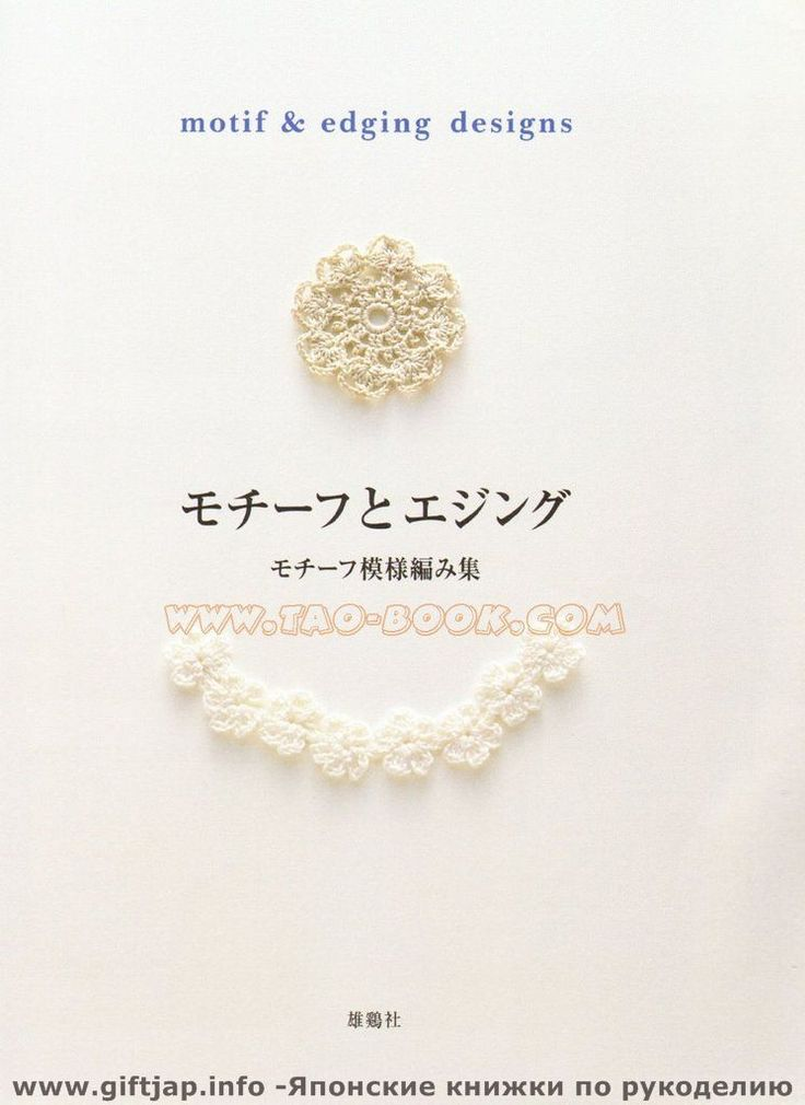 Japonés Ondori --- Crochet - albahaca - Blog de albahaca #crochet pattern books #afs collection