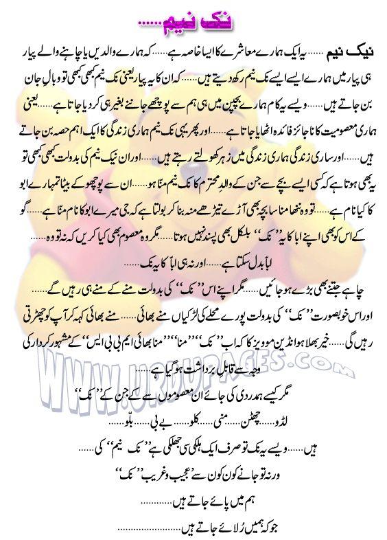 367 best Urdu Latifay images on Pinterest | Wife jokes ...