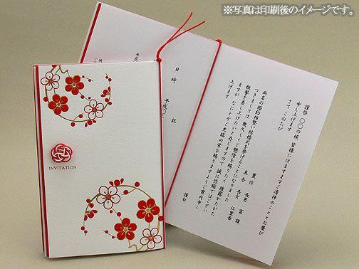 朱玉(しゅぎょく)招待状セット■和風【印刷なし・手作りキット】:b-square楽天市場店