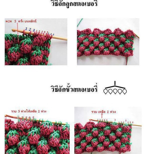 Crochet Strawberry Stitch - Chart ❥ 4U // hf