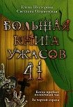 Большая книга ужасов 41. Начните читать книги Нестерина Елена в электронной онлайн библиотеке booksonline.com.ua. Читайте любимые книги с мобильного или ПК бесплатно и без регистрации.