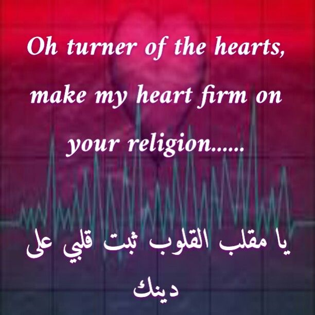 #Islamic quotes #Allah #dua #religion #heart #steadfastness on #Deen