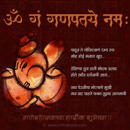 Marathi kavita marathi ganapati poems enjoy life marathi kavita marathi ganapati poems enjoy life pinterest poem ganesha and ganesh thecheapjerseys Image collections