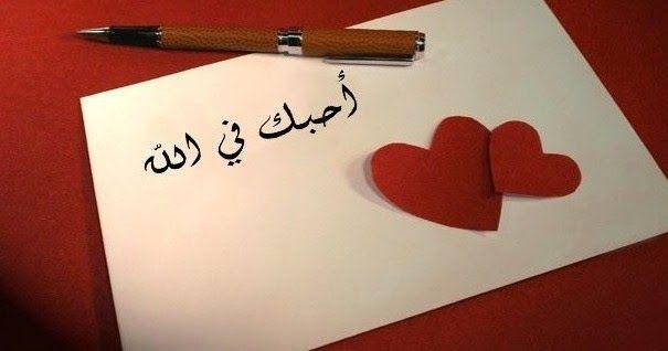 Gambar Kata Mutiara Cinta Bahasa Arab Cinta Romantis Gambar