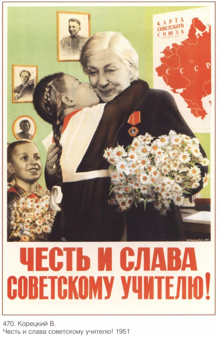 цветы день учителя картинки ссср дорожек считается