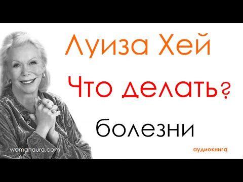 Луиза Хей Исцели свою жизнь 5 Болезни – Что теперь делать? Аудиокнига слушать аффирмации| - YouTube