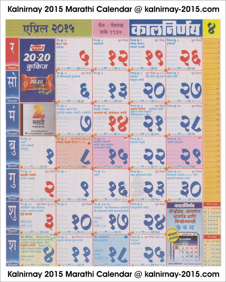 April 2015 Marathi Kalnirnay Calendar   2015 Kalnirnay ...