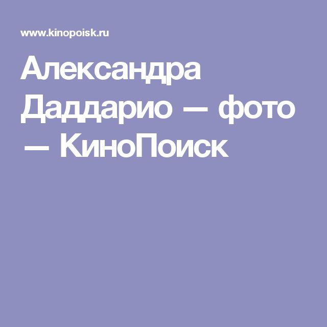 Александра Даддарио — фото — КиноПоиск