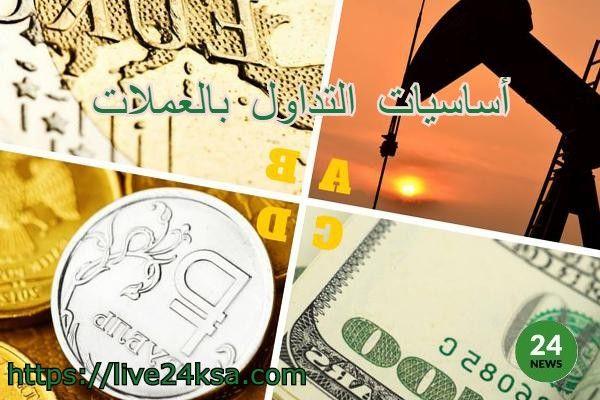 أساسيات التداول بالعملات من هوامير البورصة السعودية Live24ksa Cards Playing Cards Trading