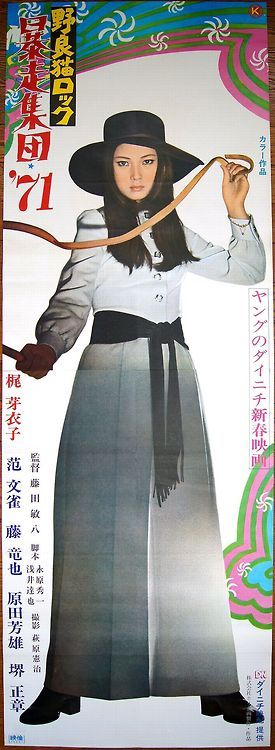 meiko kaji stray cat rock - it takes some major witchery to make a maxi skirt look so tuff.