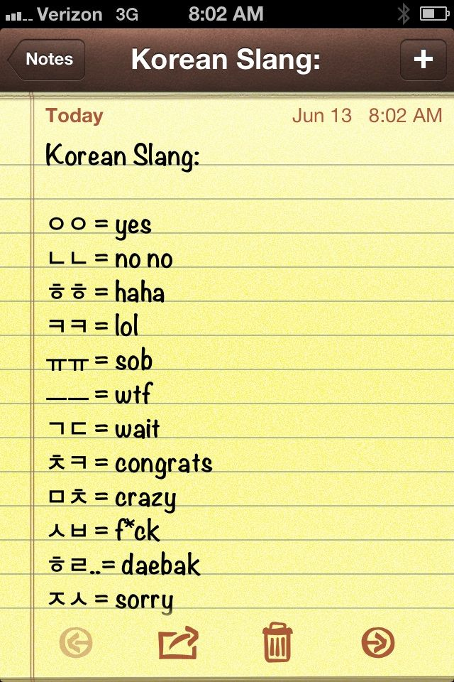 Korean text slang ... I really should know these